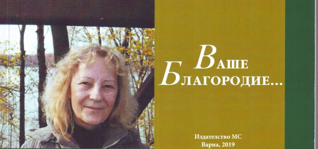 КНИГА С ТЕКСТОВЕ НА ВАРНЕНСКАТА ЖУРНАЛИСТКА ОЛГА БОЕВА IN MEMORIAM
